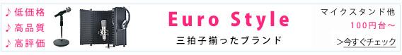 Euro Style(ユーロスタイル) / マイクスタンド他