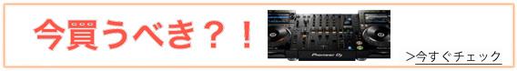 Pro DJ Link