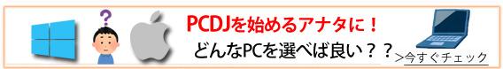 PCDJにはどのパソコンを選べば良い?