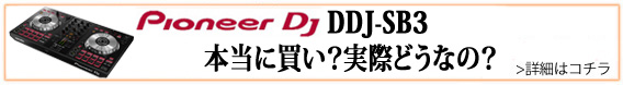 """DDJ-SB3は""""本当に買いなのか?"""""""