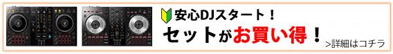 "DDJ-400,DDJ-SB3は""セット購入がお得"""