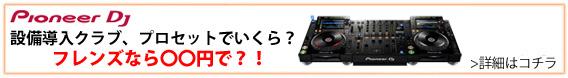 Pionee DJ機材を設備導入、プロセットでいくら?