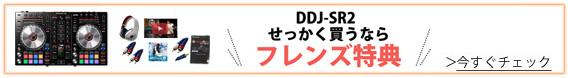 DDJ-SR2せっかく買うならフレンズ特典