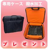 【P】DJM-900NXS2 専用ケースプレゼント
