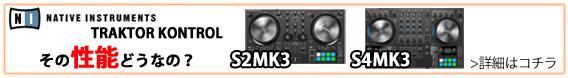 TRAKTOR KONTROL S MK3性能はどうなの?